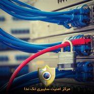 ارتقاء امنیت سایبری شبکه های رایانه ای