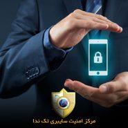ارتقاء امنیتی سایبری تبلت و گوشی های هوشمند