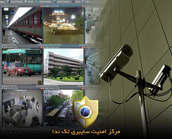 ارتقاء امنیتی سیستم دوربین های مداربسته