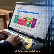 تست و شناسایی آسیب پذیری سایت اینترنتی