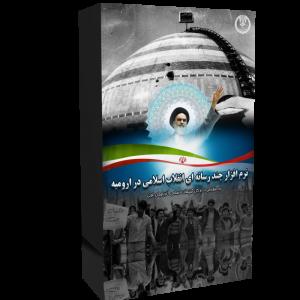 نرم افزار انقلاب اسلامی در ارومیه 1