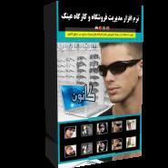 نرم افزار مدیریت فروشگاه و کارگاه عینک