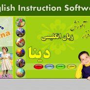 نرم افزار آموزش زبان انگلیسی دینا